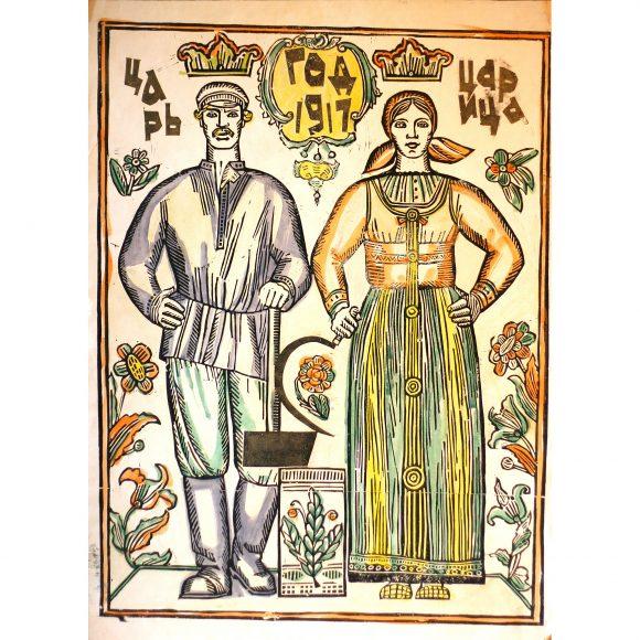 Царь, царица-3 Лежников Юрий