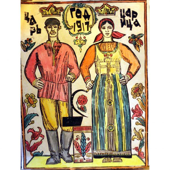 Царь, царица-2 Лежников Юрий