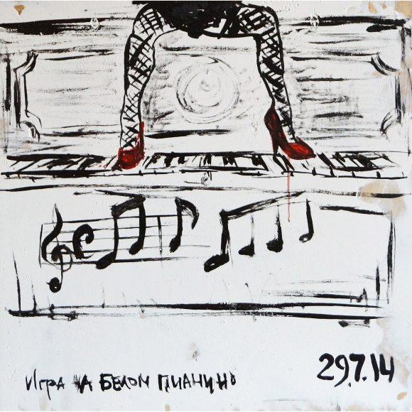Игра на белом пианино Елкин Евгений