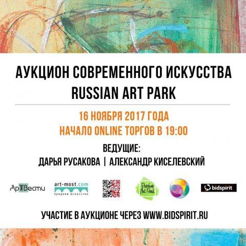 Аукцион современного искусства Russian Art Park