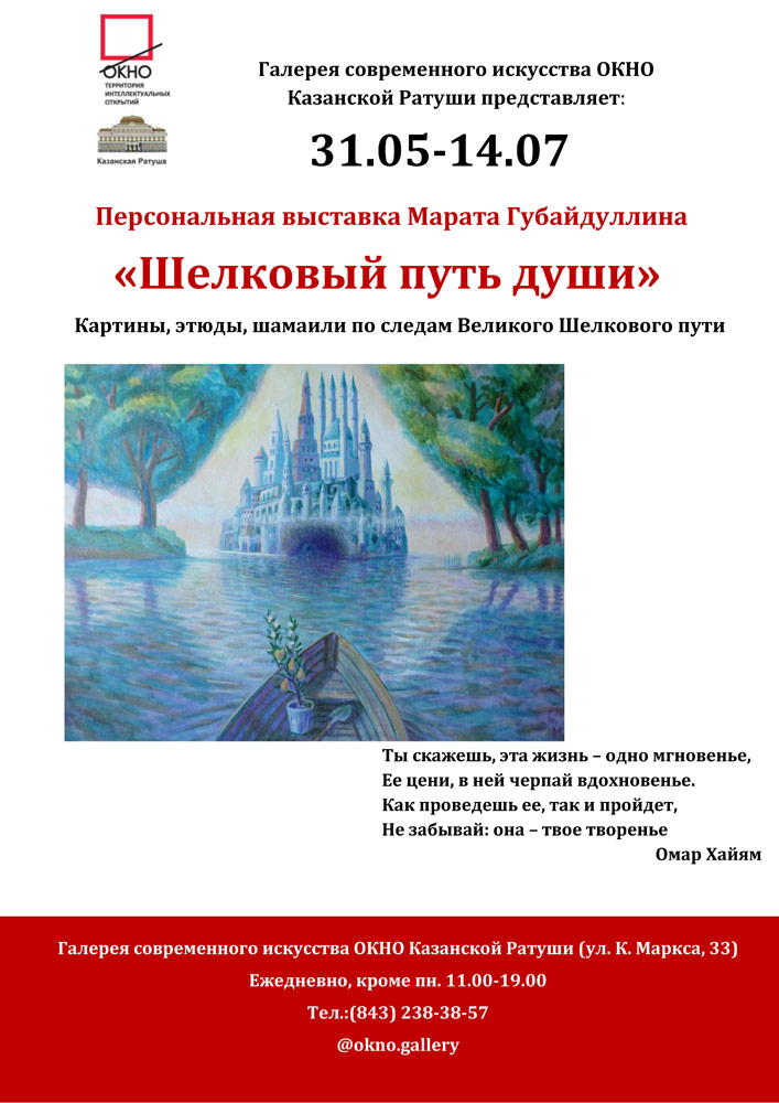 С 31.05 по 14.07 в Галерее современного искусства ОКНО Казанской Ратуши проходят две выставки