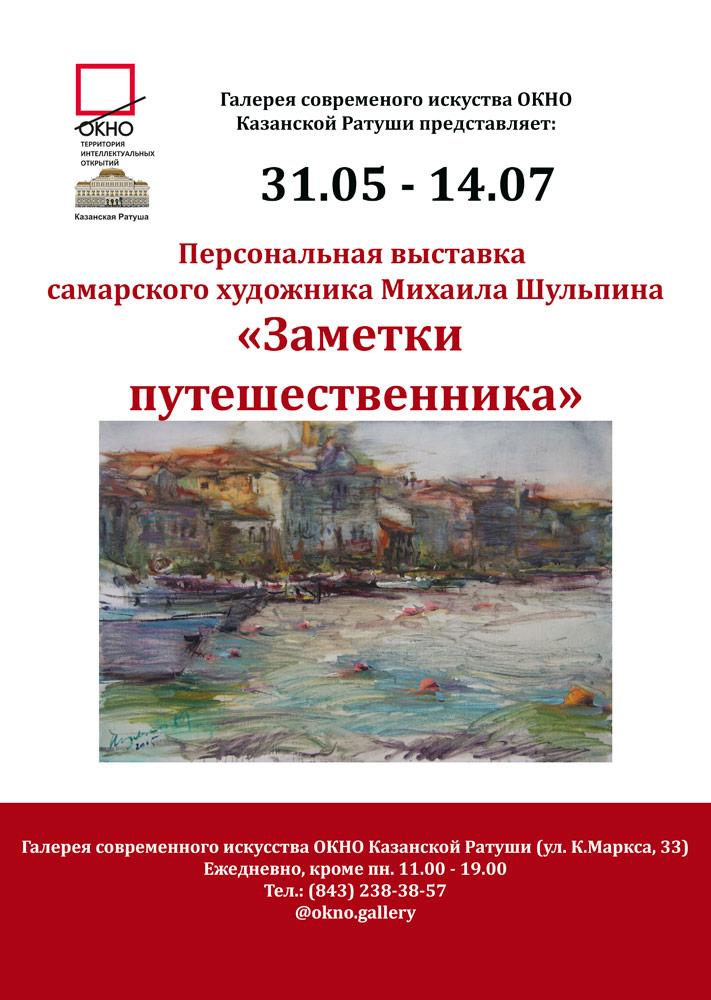Персональная выставка «Заметки путешественника» самарского художника Михаила Шульпина в Казанской Ратуше