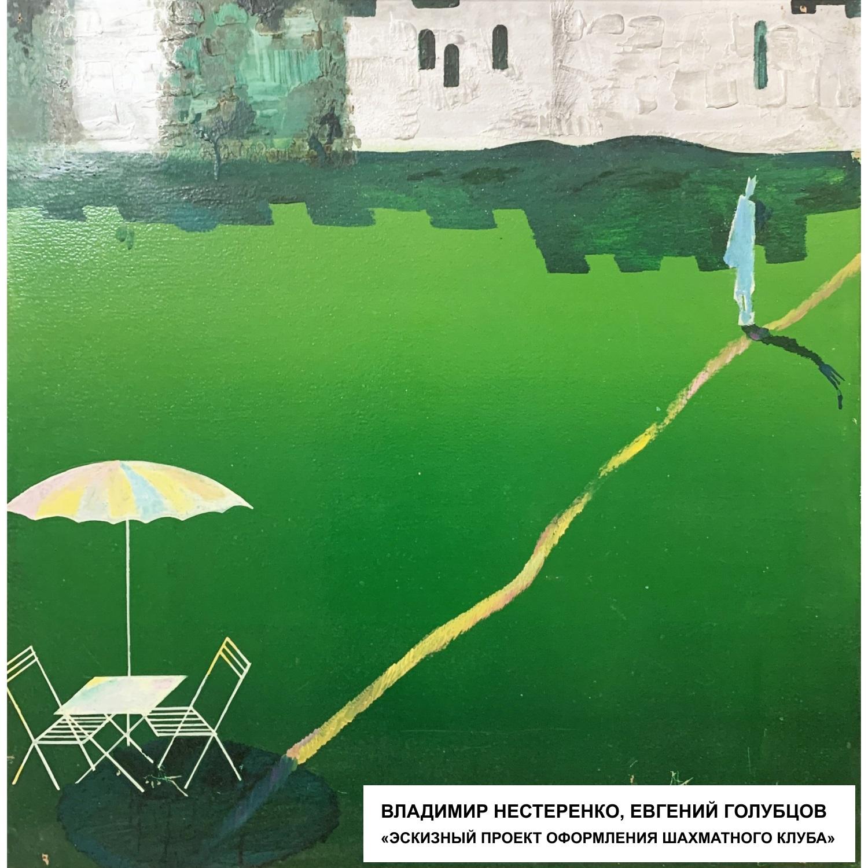 «Выставка 6 молодых художников». Взгляд через 50 лет. 1970–2020